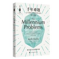 千年难题:七个悬赏1000000美元的数学问题