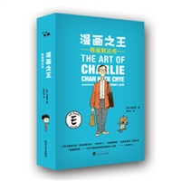 漫画之王——陈福财正传