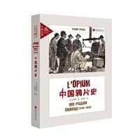 中画史鉴-全景插图版:中国鸦片史(1750-1950)(精装)
