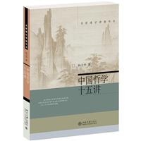 中国哲学十五讲