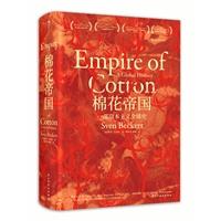棉花帝国:一部资本主义全球史(精装)
