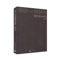 1951-1954年 整党运动研究