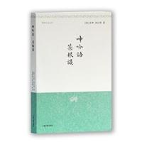 呻吟语·菜根谈(明清小品丛刊)