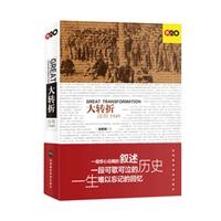 大转折:深圳1949