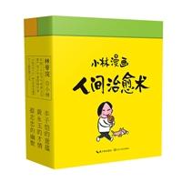 小林漫画精选集励志篇+治愈篇(套装共2册)