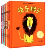 快乐狮子经典绘本系列