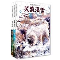 谢长华动物传奇系列(全3册)