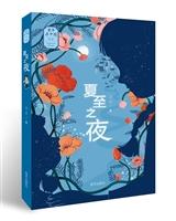 """""""童年在中国""""系列——夏至之夜"""