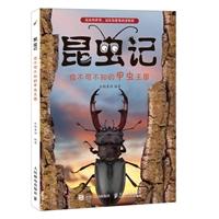 昆虫记 你不可不知的甲虫王国
