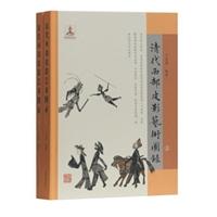 清代西部皮影艺术图录(精装全二册)