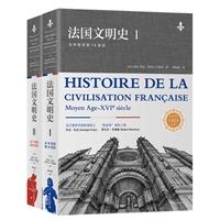 法国文明史 (套装上下册)