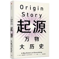 起源:万物大历史