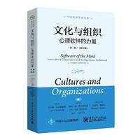文化与组织:心理软件的力量(第三版)(修订版)