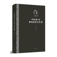 近世西洋十大音乐家故事(精装)