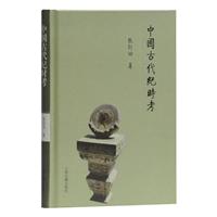 中国古代纪时考(精装)