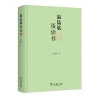 温儒敏谈读书