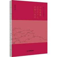 中国蚕桑.丝织的产生.发展与西传