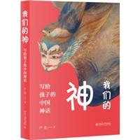 我们的神 写给孩子的中国神话
