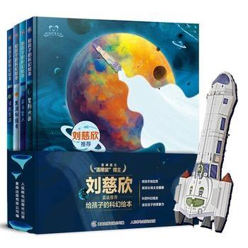 刘慈欣推荐给孩子的科幻绘本系列(套装共4册)