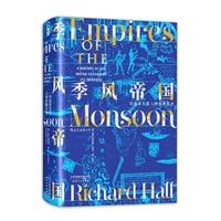 汗青堂丛书023:季风帝国:印度洋及其入侵者的历史