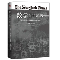 数学百年风云:《纽约时报》数学报道精选(1892—2010)