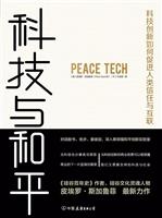 科技与和平