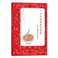 一个中国家庭的餐桌:我父母的私房菜