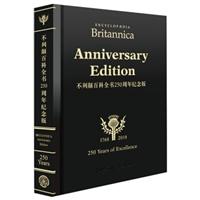 不列颠百科全书(250周年纪念版) ENCYCLOPEDIA BRITANNICA ANNIVE