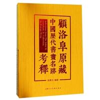 顾洛阜原藏中国历代书画名迹考释(共2册)(精)