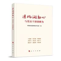 清风润初心:与党员干部谈修为