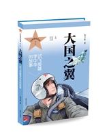 大国之翼:试飞英雄李中华的故事