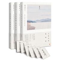 林清玄生活美学作品集(套装共三册)