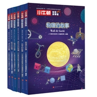 小牛顿科学故事馆·第一辑(共6册)