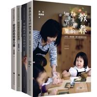 蔡颖卿教养美学系列(套装共4册)