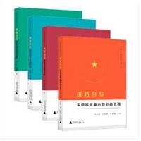 中国自信理论思考丛书(套装4册 )