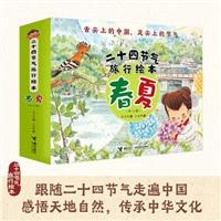 二十四节气旅行绘本:春夏篇(全12册)