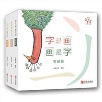 小象汉字——字是画 画是字(套装全3册)