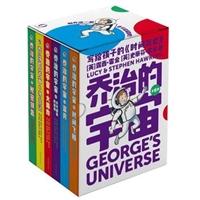 乔治的宇宙合集(全6册)