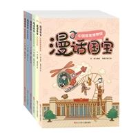 漫话国宝系列一、二合辑(套装共6册)