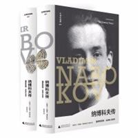纳博科夫传:俄罗斯时期(1899-1929)(全二册)
