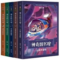 神奇图书馆第一季(共5册)