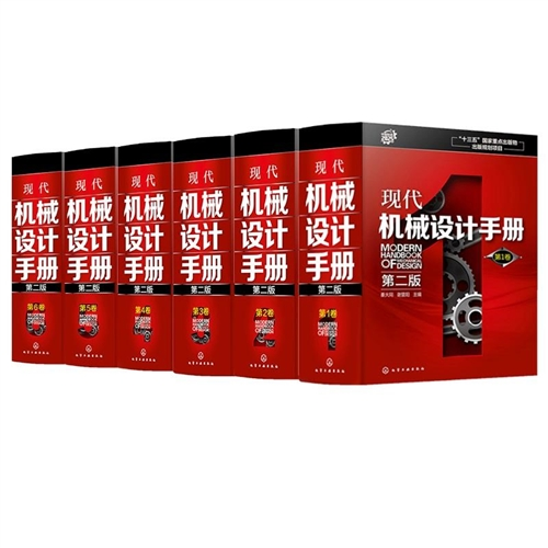 现代机械设计手册第二版(套装6册)(精装)
