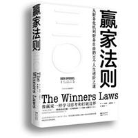 赢家法则:从财务危机到财务自由的30个人生进?#23383;?#36947;(精装)