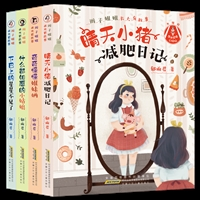 辫子姐姐长大有故事(全4册)