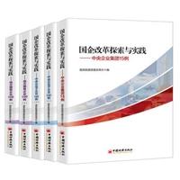 国企改革探索与实践(共5册)