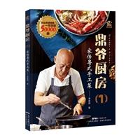 鼎爷厨房(1)家传粤式手工菜