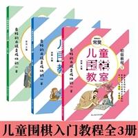 儿童围棋教室初级教程(套装共3册):初级教程一+二+三