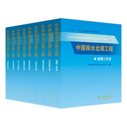 中国南水北调工程丛书(套装9册)