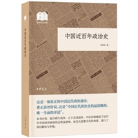 中国近百年政治史(平装)