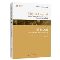 资本之城:英国金融革命中的政治与市场(引进版)